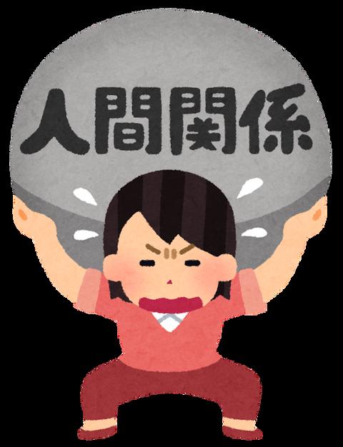 omoi_woman_ningen_kankei