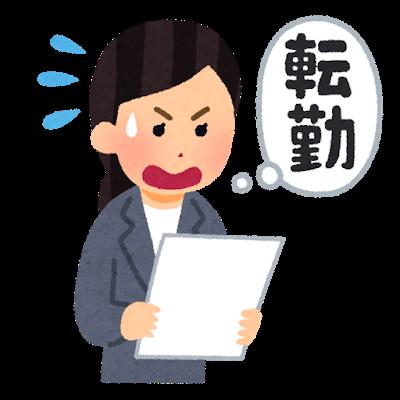 document_tenkin_jirei_businesswoman