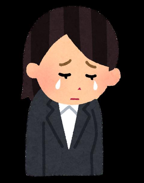businesswoman4_cry
