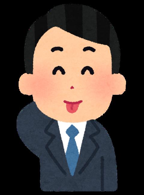 business_man3_4_tehe