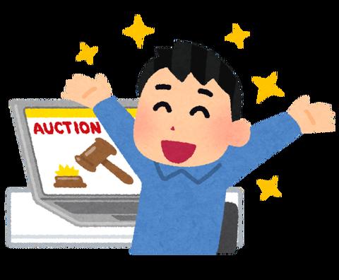 auctiontips_t