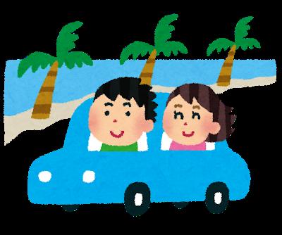 vacation_drive