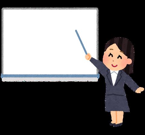 whiteboard_blank_woman2