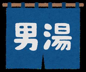 onsen_sentou_noren_man