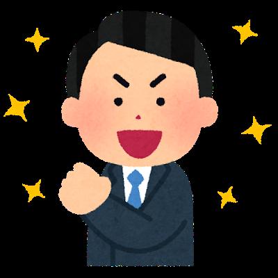pose_happy_businessman_guts