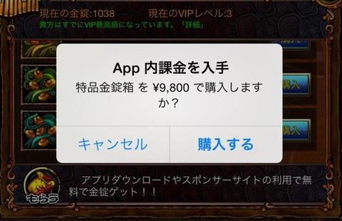 アプリ課金