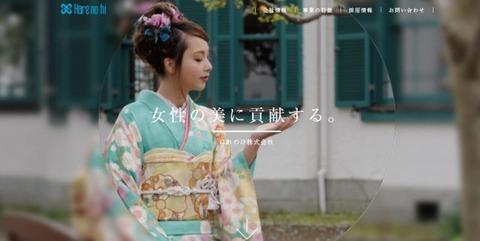 haru-640x321
