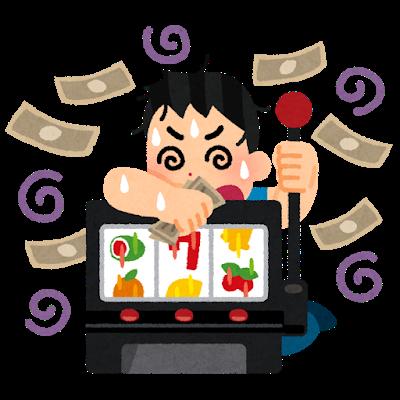 gamble_chuudoku_izonsyou