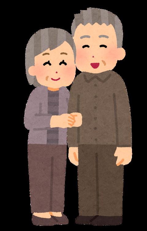 couple_fufu_old