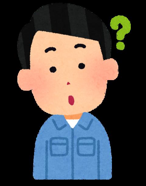sagyouin_man09_question