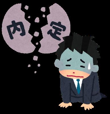 syukatsu_naitei_no_man