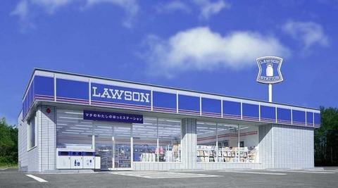 lawson アイキャッチ-718x400