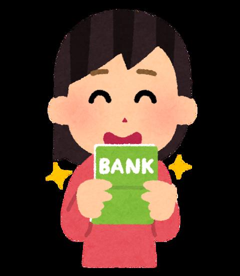 money_tsuchou_happy_woman