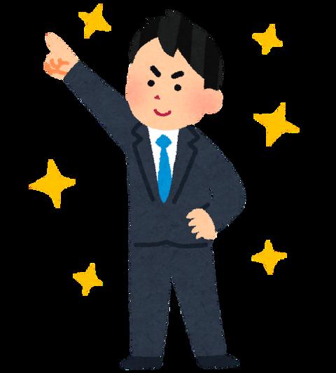 shinsyakaijin_man2-1