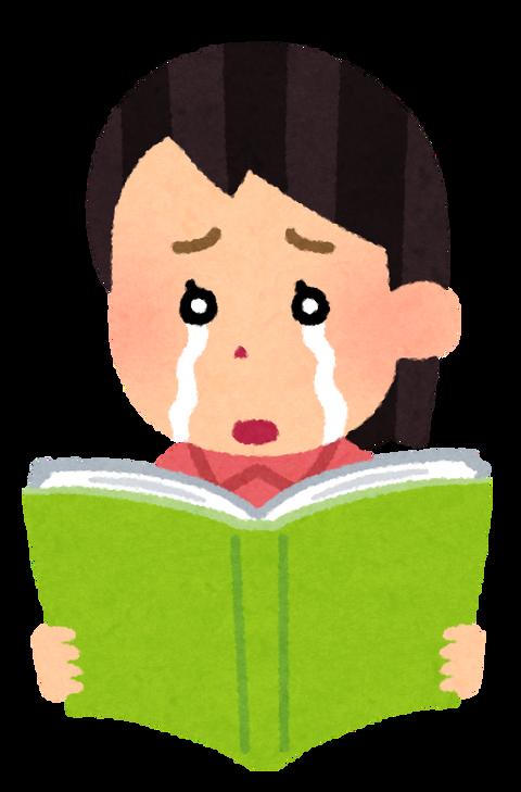 kandou_book_woman_sad