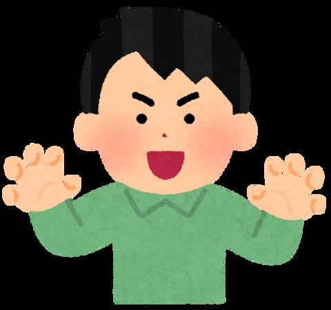 gao_pose_man