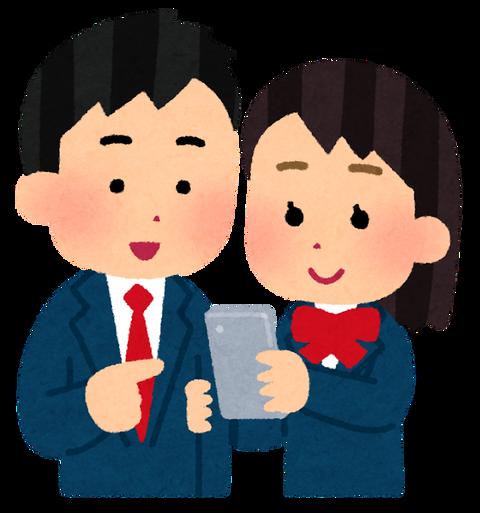 smartphone_couple_school
