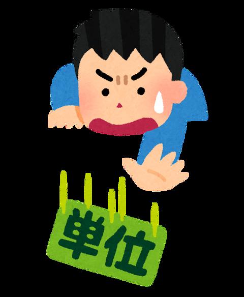 school_tani_otosu_boy