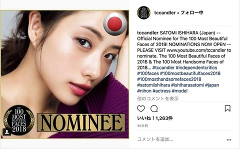 2018-most-beautiful-face-1