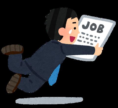 business_job_tobitsuku