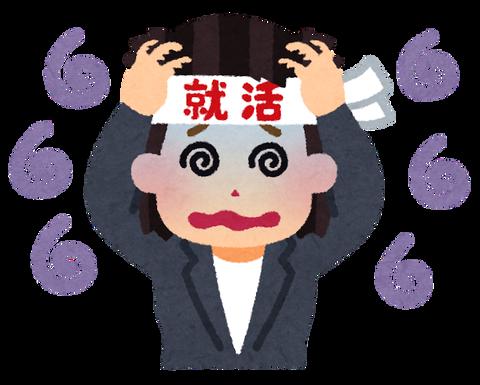 noiroze_syukatsu_woman