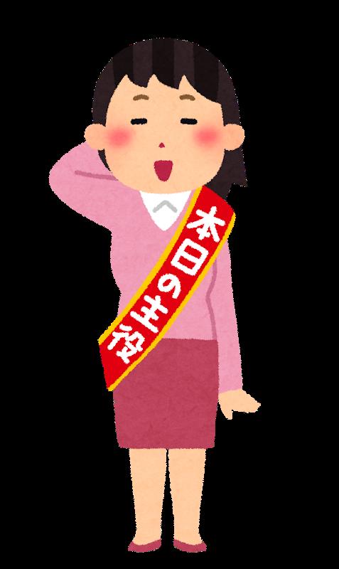 honjitsu_syuyaku_woman