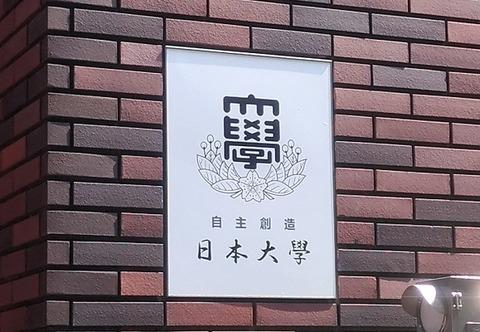 0527nichidaikosyo
