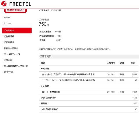 freetel_1