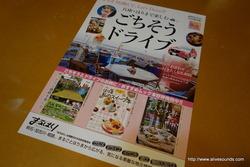 3月31日発売、地域情報誌「まるはり」のムック本『ごちそうドライブ』に掲載されています。