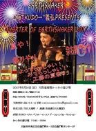 アースシェイカーのドラマー『KUDO→』さんのソロライブでギター弾きます♪