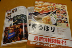 地元情報誌「まるはり」12月号に掲載されました。