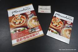 まるはり 2月号(12月25日発売)
