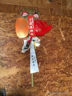 明石・岩屋神社、えべっさんに行ってきました。