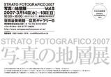 写真の地層展VIII01