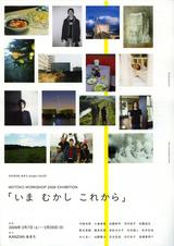 MOTOKO_WA「いま、むかし、これから」フライヤー01.jpg