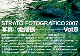 写真の地層展VIII02