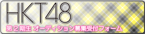 HKT48 第2期生オーディション募集受付