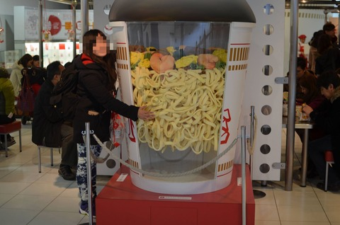 11 - Went to the instant noodle factory in osaka