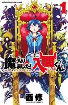 220px-Mairimashita!_Iruma-kun_volume_1_cover