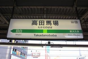 jr-takadanobaba-1