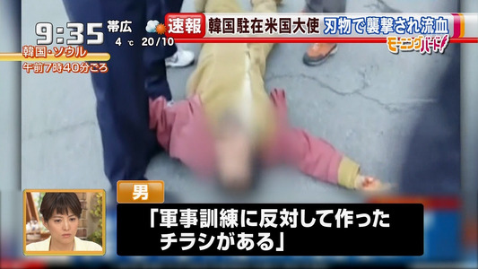 駐韓アメリカ大使 韓国 刀傷沙汰