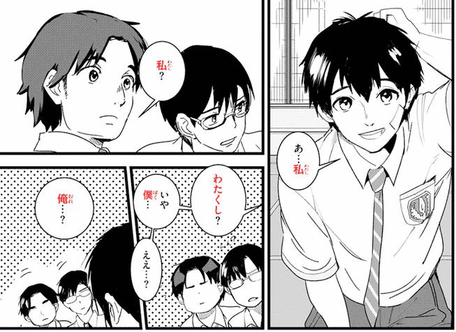 watashi-ore-boku-kimi-no-na-wa