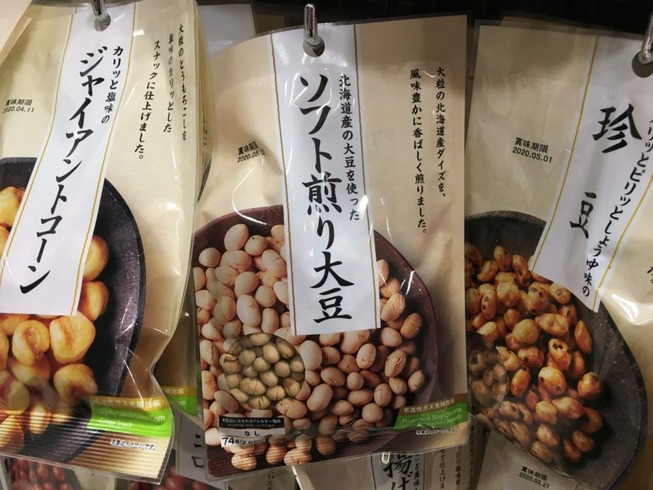 Healthy-Japanese-Snacks-Roasted-Soybeans--1024x768