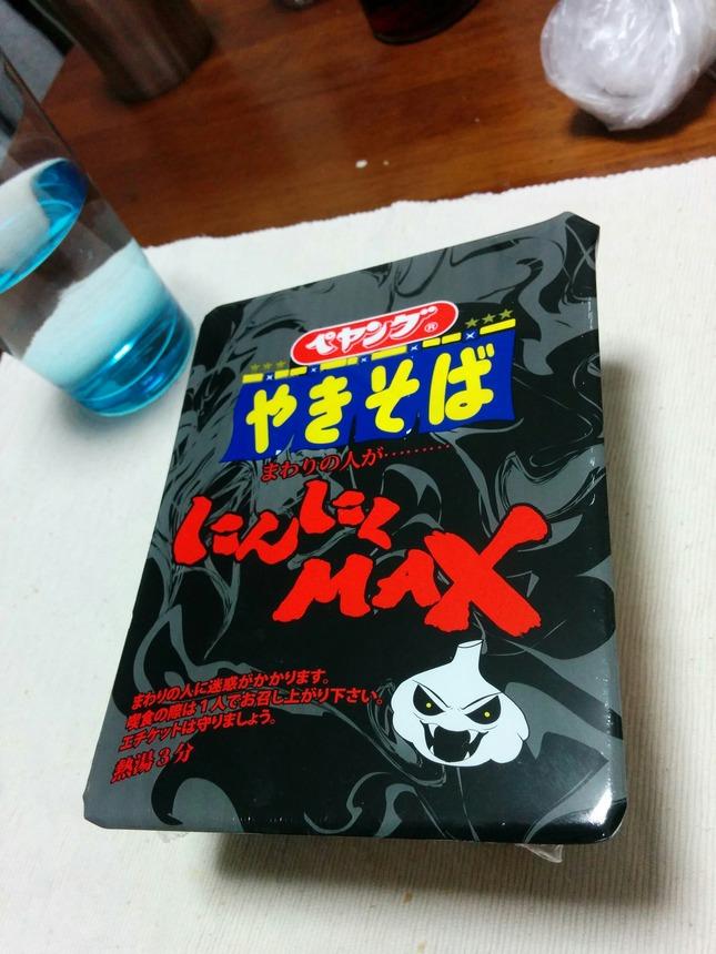 17 - Max garlic yakisoba