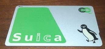 Suica133