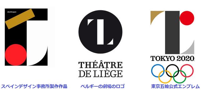 スペインデザイン事務所 ベルギー劇場 東京五輪ロゴ