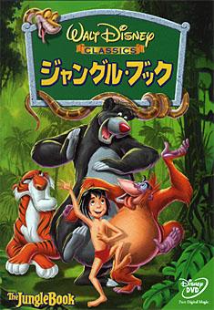JungleBook-235