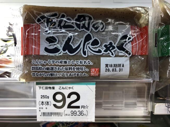 Healthy-Japanese-Snacks-Konnyaku-packaged-1024x768 (1)