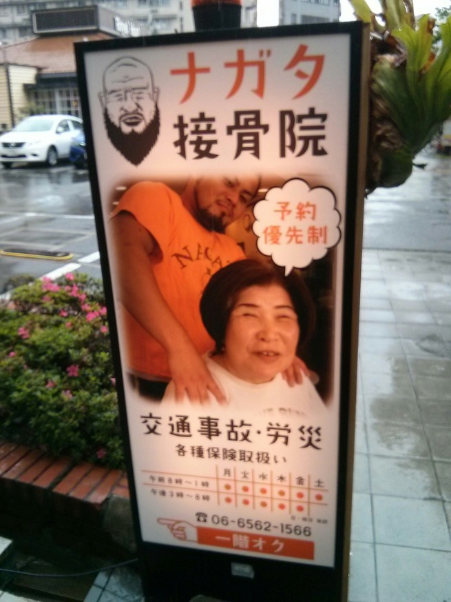 05 - Ad for a massage parlor in Osaka