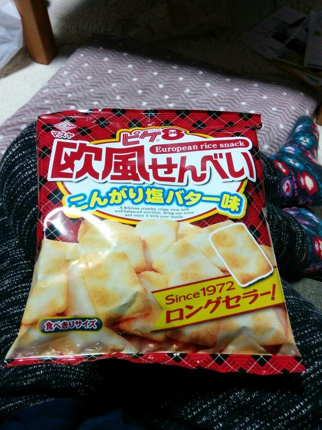 26 - European rice snacks